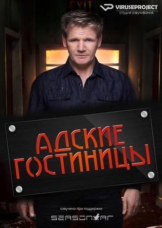 Адские гостиницы (3 сезон)