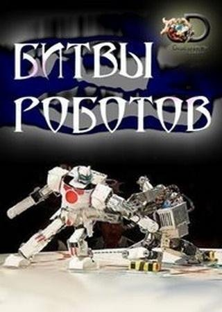 Битвы роботов (2 сезон)