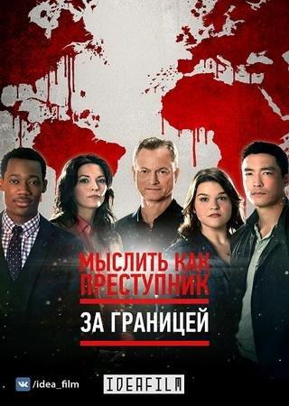 Мыслить как преступник: За границей (2 сезон)