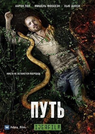 Путь (2 сезон)
