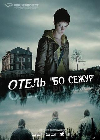 Отель Бо Сижур