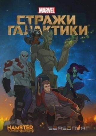 Стражи Галактики (2 сезон)