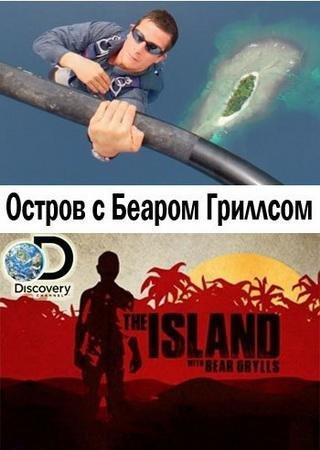 Остров с Беаром Гриллсом (4 сезон)