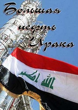 Discovery: Большая нефть Ирака