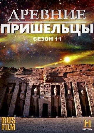 Древние пришельцы (11 сезон)