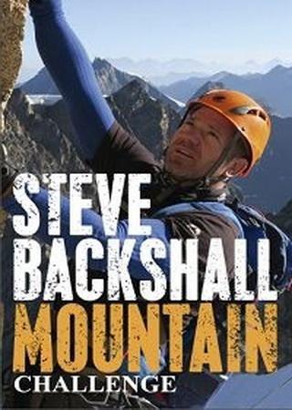 Экстремальное восхождение на горы Стива Бэкшила