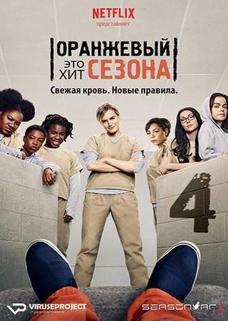 Оранжевый - хит сезона (5 сезон)