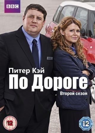 По дороге (2 сезон)