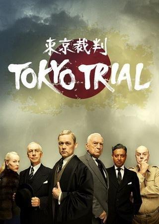 Токийский процесс (1 сезон)