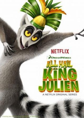 Да здравствует король Джулиан (4 сезон)