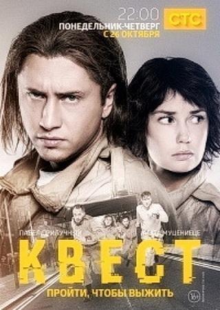 Квест (2 сезон)