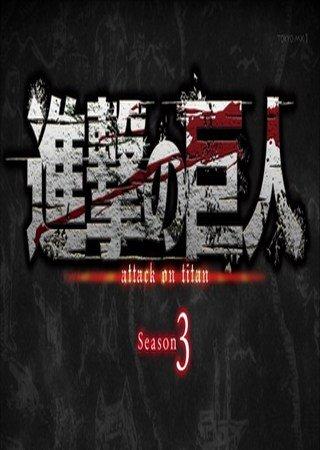 Атака Титанов / Вторжение Титанов (3 сезон)