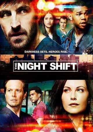 Ночная смена (4 сезон)