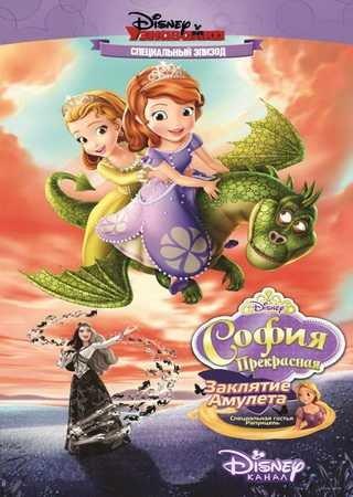София Прекрасная (4 сезон)