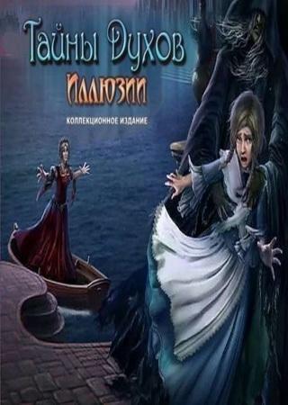 Тайны духов 8. Иллюзии