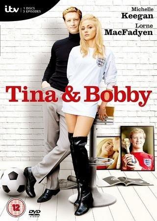 Тина и Бобби