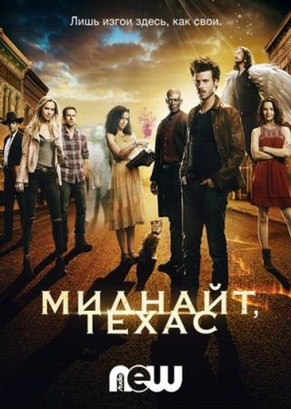 Миднайт, Техас (1 сезон)