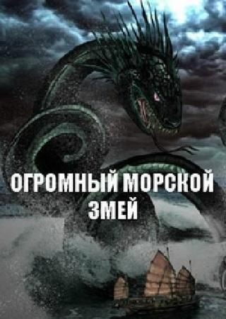 Огромный морской змей