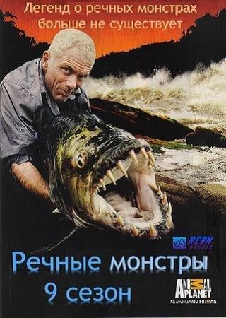 Речные монстры (9 сезон)