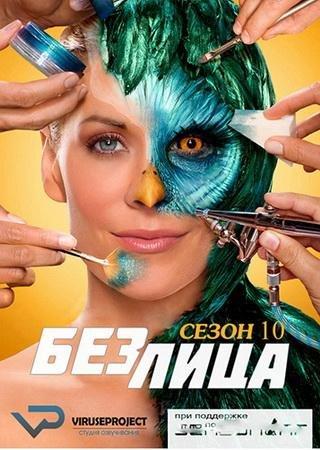 Без лица (10 сезон)