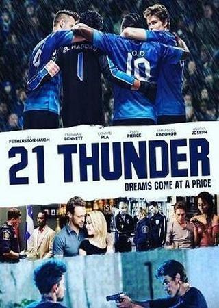 21 Тандер