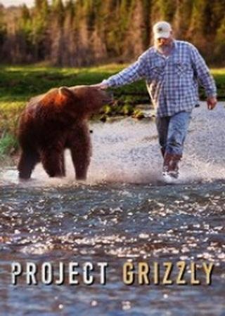 Проект Гризли