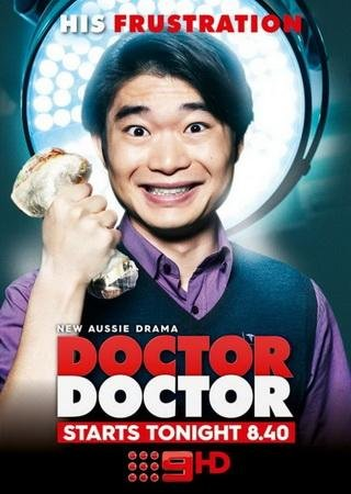 Доктор Доктор (2 сезон)