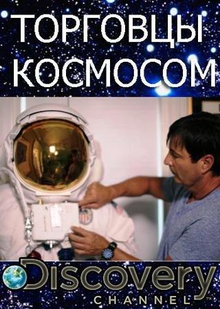 Торговцы космосом