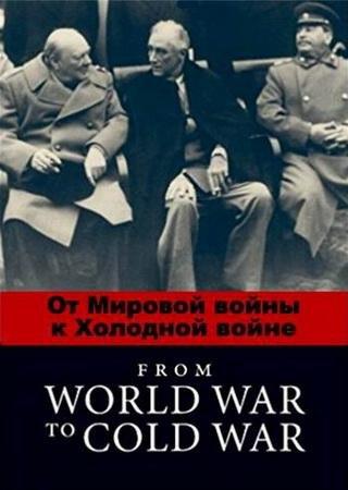 От Мировой войны к Холодной войне