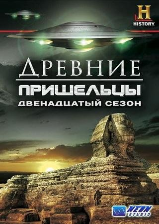 Древние пришельцы (12 сезон)