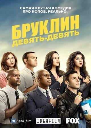 Бруклин 9-9 (5 сезон)