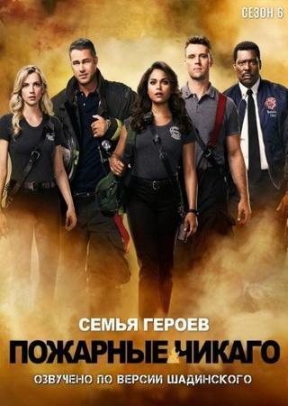 Пожарные Чикаго / Чикаго в Огне (6 сезон)