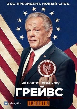 Грейвс (2 сезон)