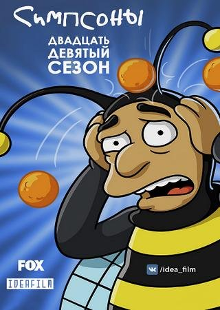 Симпсоны (29 сезон)