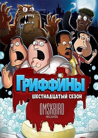 Гриффины (16 сезон)