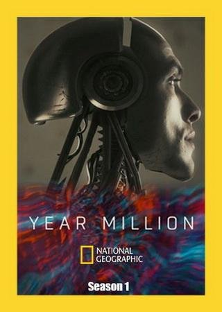 National Geographic: Через миллион лет