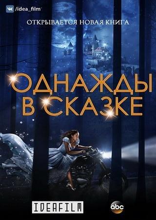 Однажды в сказке (7 сезон)
