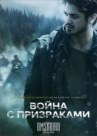Призрачные войны / Война с призраками
