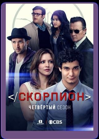Скорпион (4 сезон)