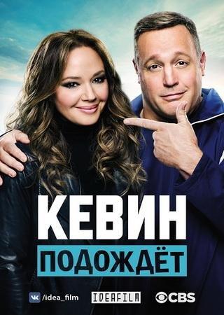 Кевин подождет (2 сезон)