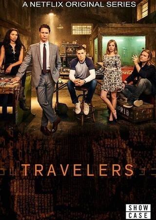 Путешественники (2 сезон)