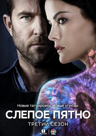 Слепое пятно (3 сезон)