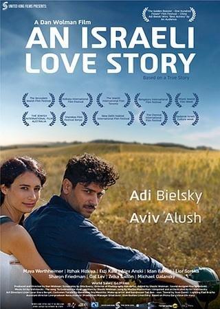 Израильский роман