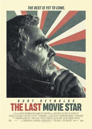 Последняя кинозвезда