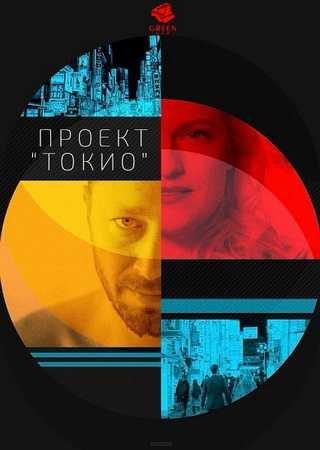 Проект «Токио»